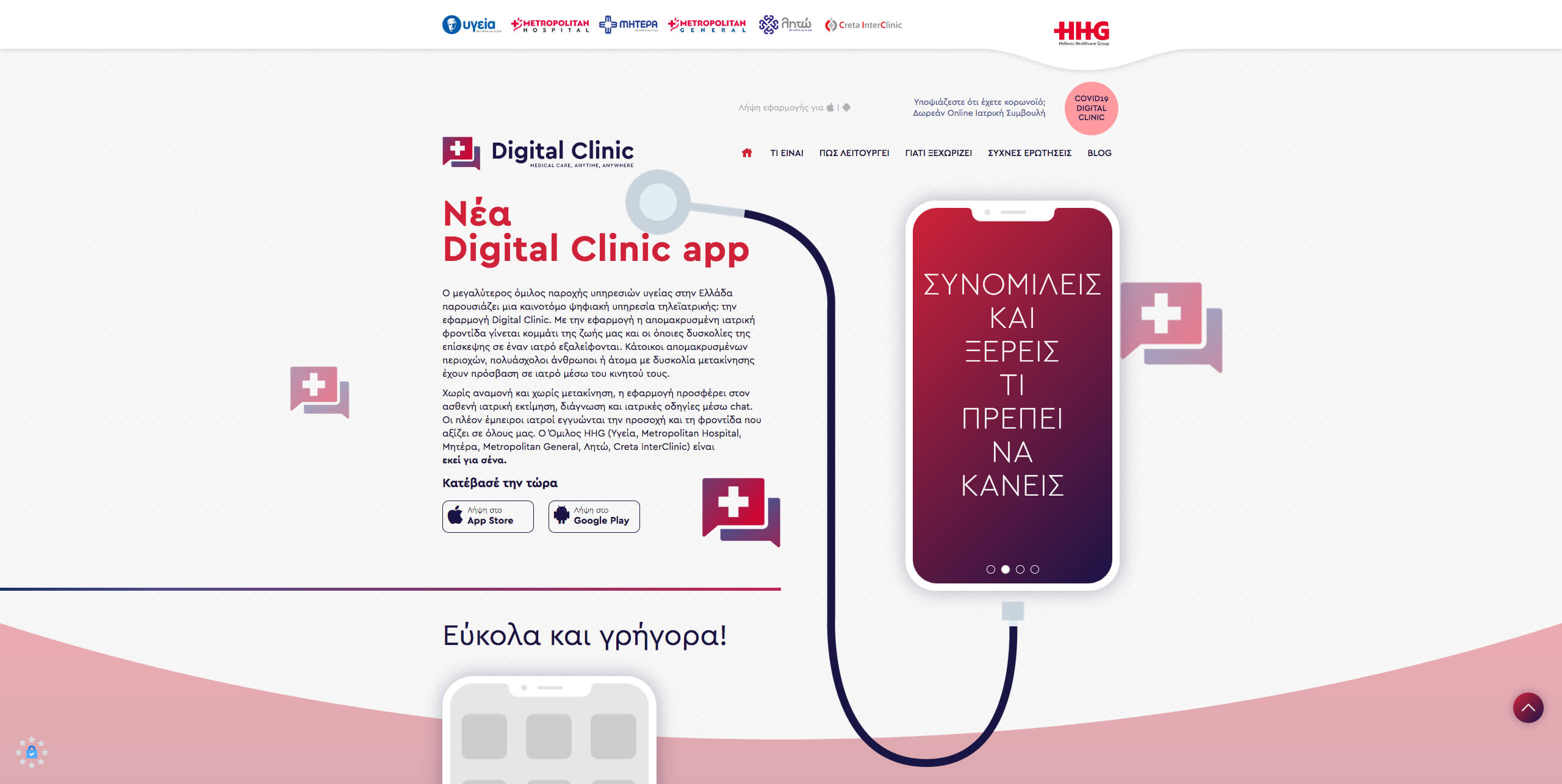 Digital Clinic App article